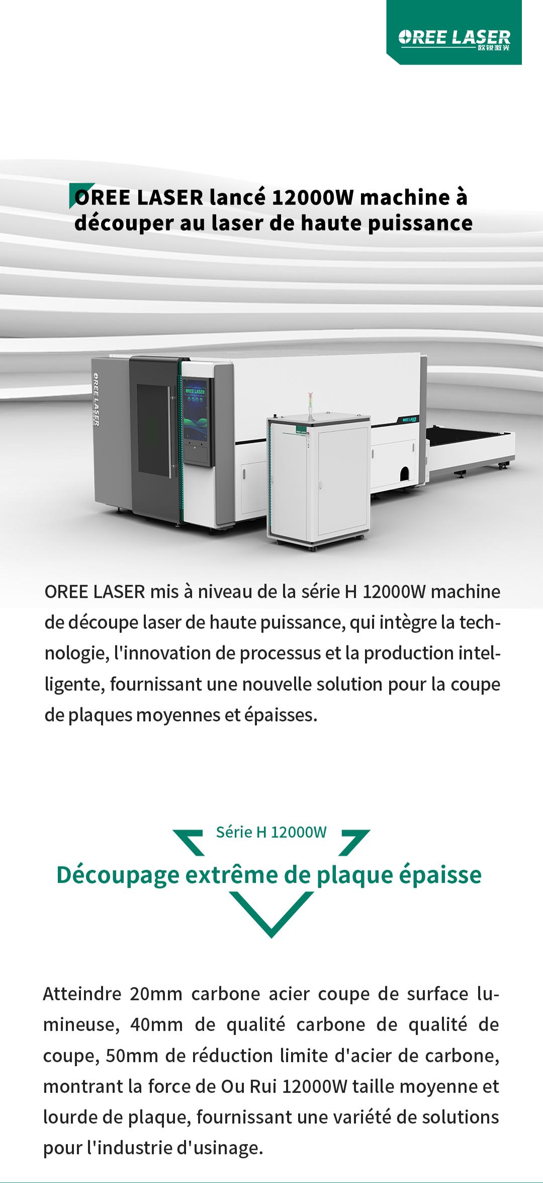 欧锐激光推出12000W高功率激光切割机fayu语-01_01.jpg