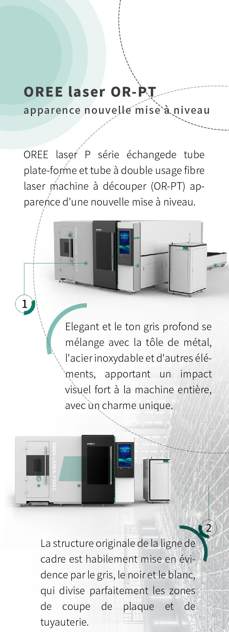 PT升级-法语_画板-1_01.jpg